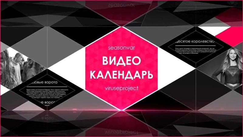 Видеокалендарь - выпуск 40 (Февраль 2019)