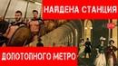 ШОК НАЙДЕНА станция ДОПОТОПНОГО метро.