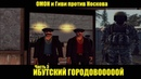 Russian Theft Auto - Банда Гиви, ОМОН и вертолёт с РПК - Часть 3.