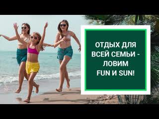 Всей семьей в отели tui fun&sun!i miarosa ghazal resort 5