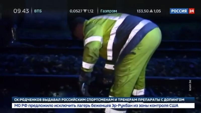 Новости на Россия 24 • В Бельгии двое рабочих погибли под колесами неисправного поезда