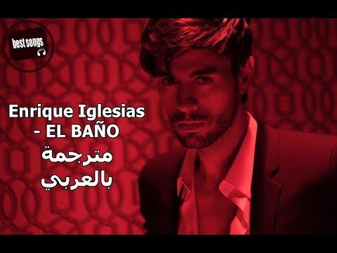 Enrique Iglesias - EL BAÑO (Lyrics spanish) مترجمة عربي