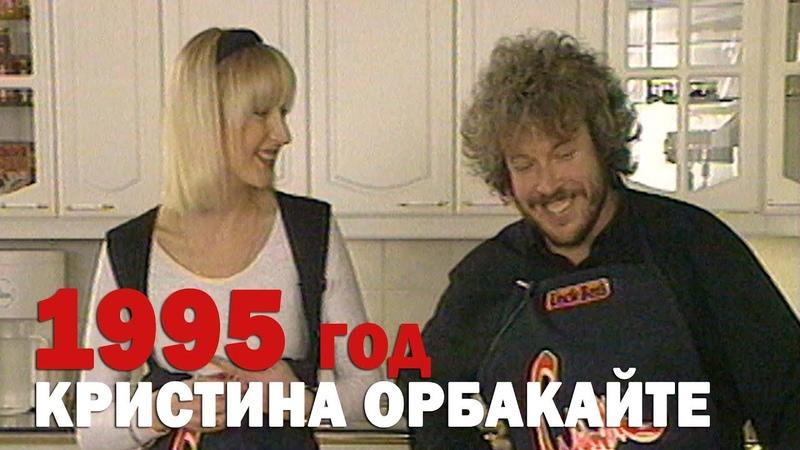 СМАК с Кристиной Орбакайте 18 02 1995
