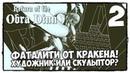 Return of the Obra Dinn - ПРОХОЖДЕНИЕ 2 МОРСКОЕ ПРАВОСУДИЕ