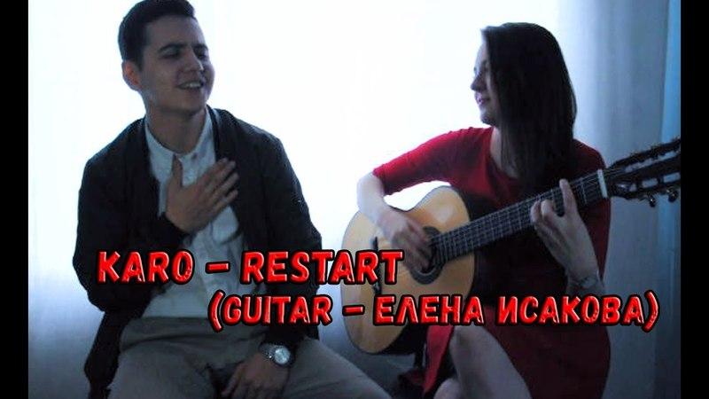 KARO - RESTART (GUITAR - ЕЛЕНА ИСАКОВА)