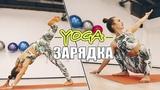 Янелия Скрипник - Утренняя Йога-Зарядка Динамические вьяямы для БОДрости
