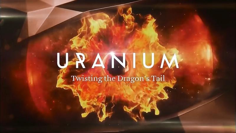 Uranium Twisting the Dragons Tail 2 - Уран: Хвост Дракона.Часть 2 _0003_Joined