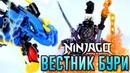 ЛЕГО Ниндзяго 70652 Вестник Бури Обзор LEGO Ninjago