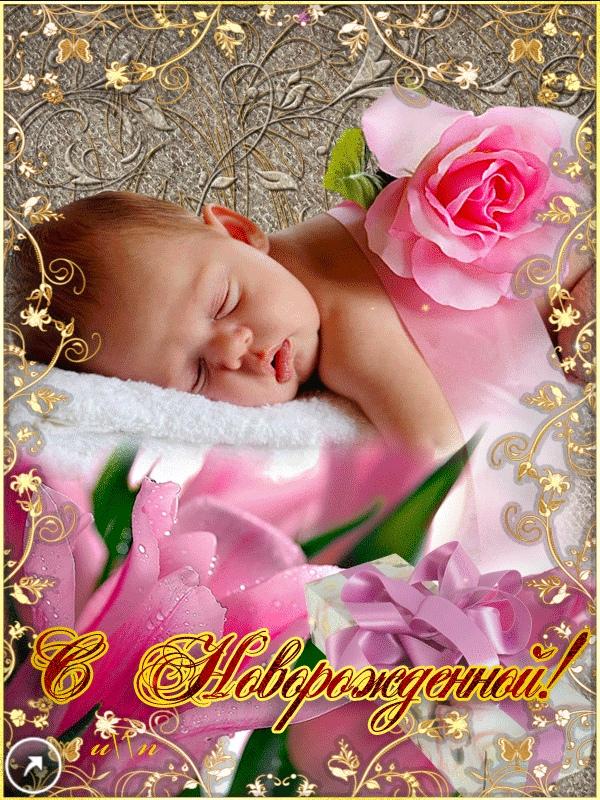 Мерцающие картинки с новорожденным