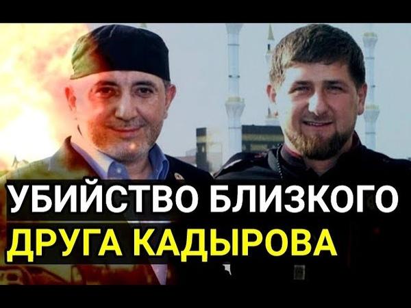 Ибрагима Белхароева растреляли несколько человек
