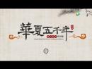 华夏五千年中国历史朝代顺序表ppt模板古典