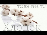T1One feat. TJ - Хлопок (Official Audio 2018)