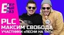 PLC и Максим Свобода Реакция на 6ix9ine, Цвет настроения черный, I Love It В ПЕРВЫЙ РАЗ RapNews