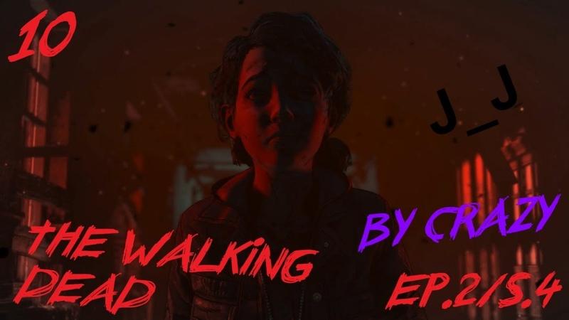 СТРАШНЫЙ СОН... | THE WALKING DEAD: THE FINAL SEASON | EP.2/S.4 | ЧАСТЬ_10 | J_J