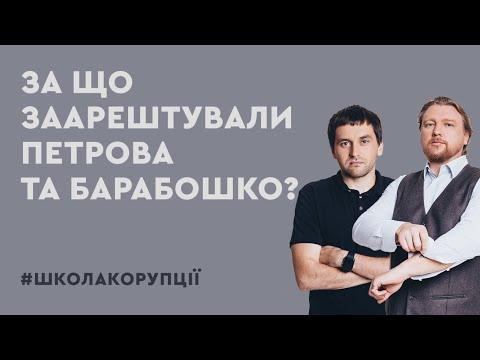 Петров і Барабошко під арештом за що | ШКОЛА КОРУПЦІЇ. СПЕЦІАЛЬНИЙ ВИПУСК