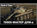 ВОТ и Танки (World of Tanks) – Катаю на улучшеном T95E6, ДПМ на максимум Стрим