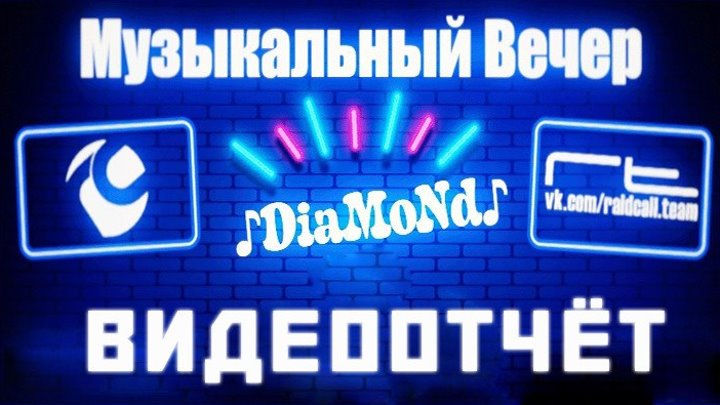 VIDEO FHD ОТЧЁТ Концерт DiaMoNd RaidCall Team ID : 808 19.11.2018