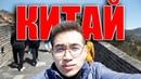КАЗАХ В КИТАЕ. Съел ТАРАНТУЛА. Современный ПЕКИН 2019