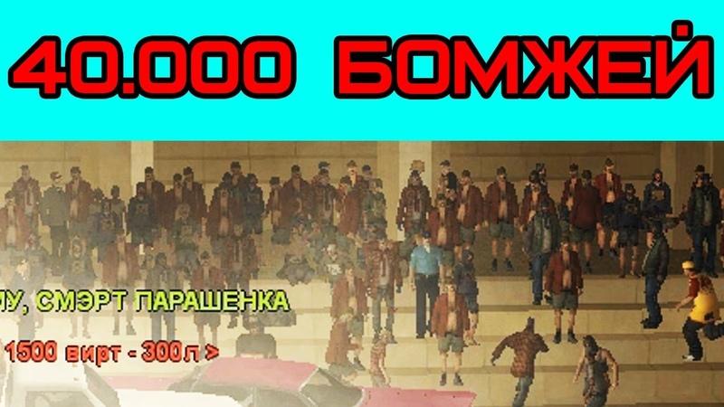 40000 БОМЖЕЙ разносят сервер в самп! GTA SAMP
