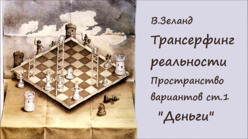 ДЕНЬГИ приходят САМИ. Вадим Зеланд Трансерфинг Реальности