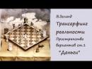 ДЕНЬГИ приходят САМИ Вадим Зеланд Трансерфинг Реальности