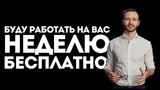 YouTube испытание Михаила Гребенюка: Буду работать у вас бесплатно!