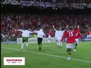 Манчестер Юнайтед 2:1 Бавария 1999/00 | Полный обзор матча