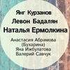Концерт Натальи Ермолкиной и её друзей