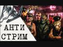 АНТИ СТРИМ Skyrim Special Edition Кулак Бабища Чат и донаты читаю на следующем стриме