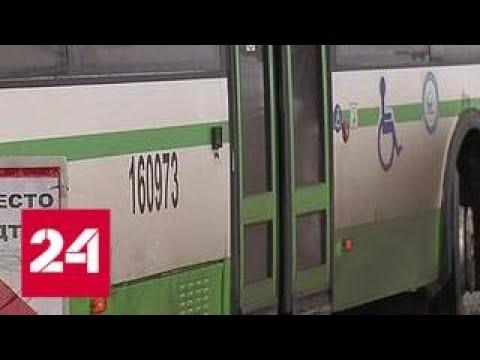 На юго востоке Москвы автобус задавил пассажира Россия 24