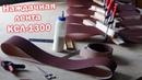 Бесконечная шлифовальная лента КСЛ-1300 своими руками