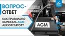 Как правильно заражать AGM аккумулятор?