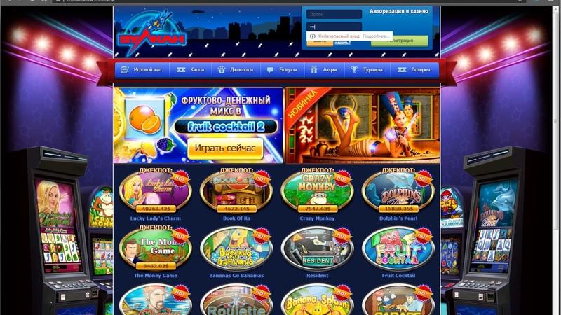 казино вулкан старт