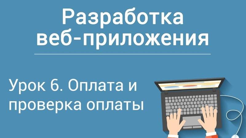 Урок 6. Разработка веб-приложения на php. Оплата и проверка оплаты