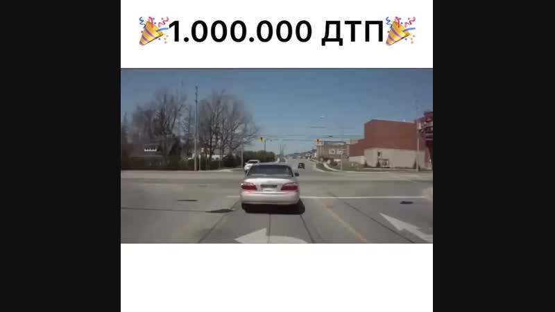 🎉1 000 000 ДТП🎉