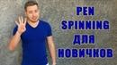 Как научиться крутить ручку. Pen Spinning для Начинающих: ThumbAround, Sonic, FingerPass и Charge
