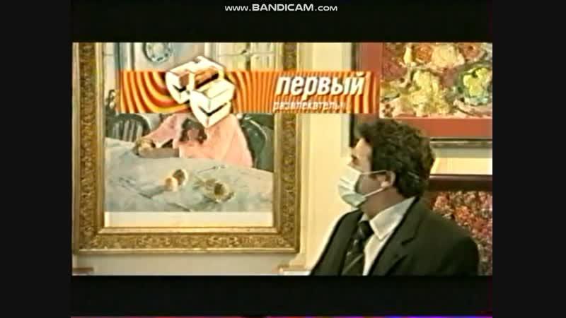 Кусок новостей Первого канала, анонсы и фрагмент клипа (СТС, 2006)