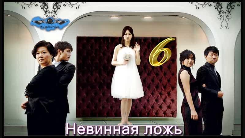 [K-Drama] Невинная ложь [2008 | 2009] - 6 серия [рус.саб]