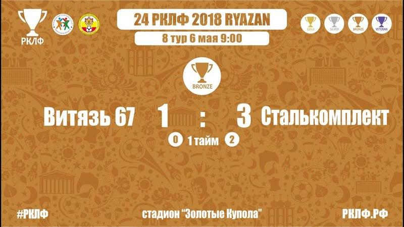 24 РКЛФ Бронзовый Кубок Витязь 67-Сталькомплект 1:3