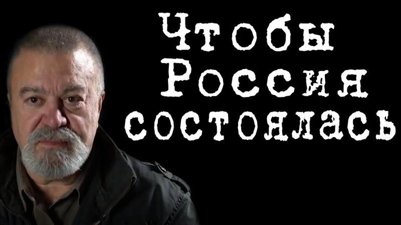 Чтобы Россия состоялась СергейДуханов