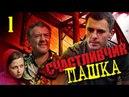 Счастливчик Пашка - 1 серия (2011)