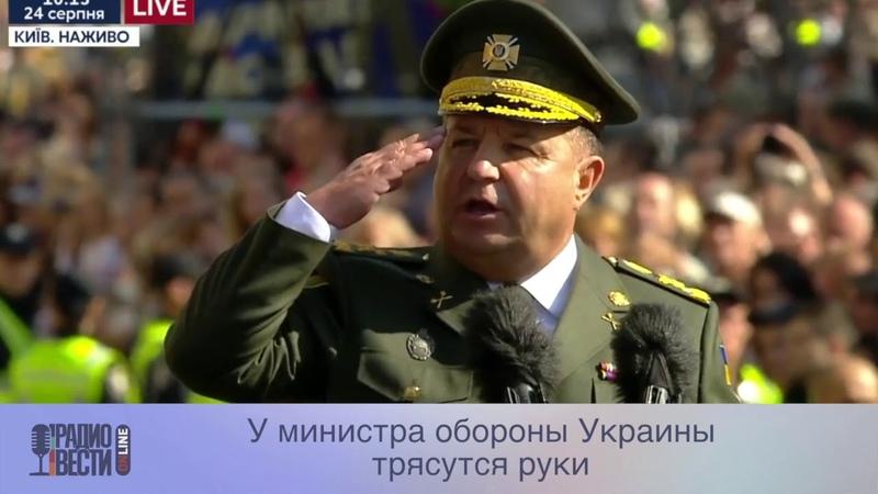 У министра обороны трясутся руки