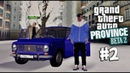 Стрим на Провинции 2. Купили ещё одну тачку. feat. Вовка Prodigy