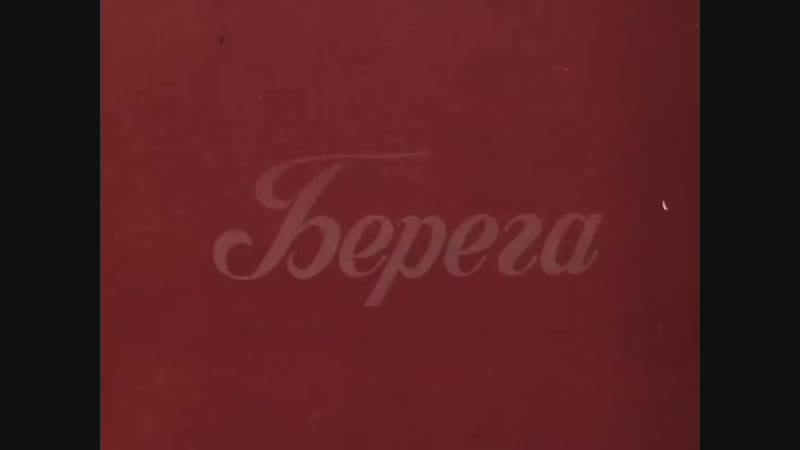 Берега (1977) .mp4