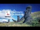 Телеканал Эврика в Цифровом пакете АО Олтелеком