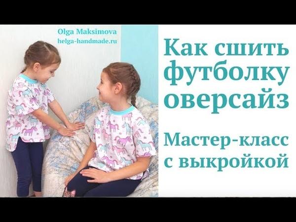 Как сшить футболку Оверсайз своими руками / МК и выкройка DIY