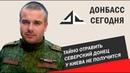 Тайно отравить Северский Донец у Киева не получится считают в ДНР