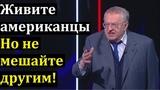 Чё вы БОИТЕСЬ России? Видите наши РАКЕТЫ и бежите обратно! Жириновский ЖЕСТКО мочит США. До слёз!