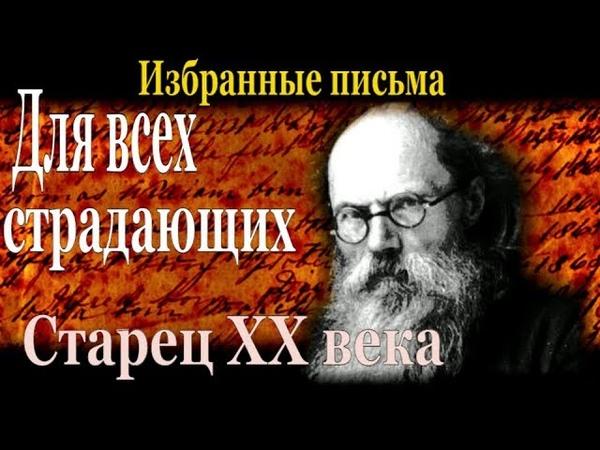 Никон (Воробьев), игумен - Избранные письма
