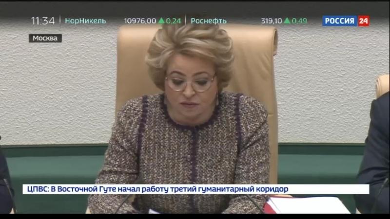 Новости на Россия 24 • СФ рассмотрел проект заявления в связи с нарушением избирательных прав россиян на Украине